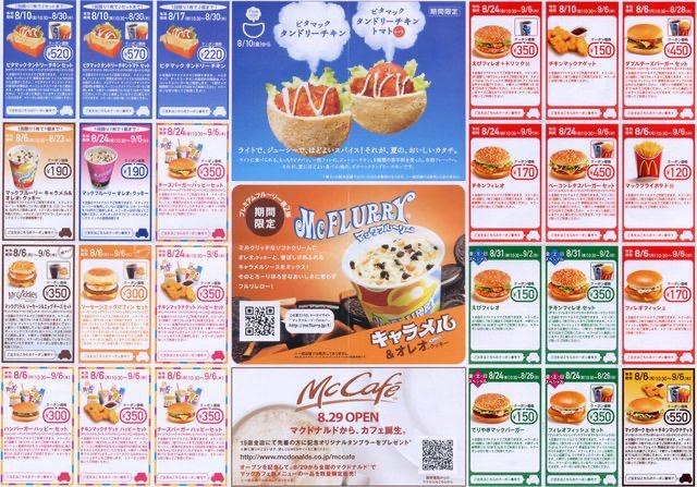 【悲報】10年以上前のマクドナルド、安すぎる