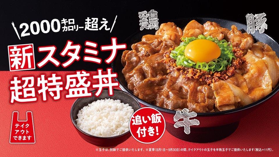 【朗報】吉野家のシン・スタミナ超特盛丼が美味そうすぎると話題に