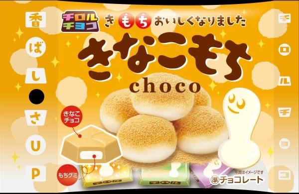 【朗報】ワイちゃん、チロルチョコきなこもちにハマる